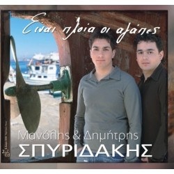 Σπυριδάκης  Μανώλης & Δημήτρης - Είναι πλοία οι αγάπες