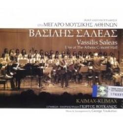 Σαλέας Βασίλης - Στο Μέγαρο μουσικής Αθημών