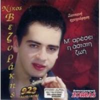 Βεζυράκης Νίκος - Μ' αρέσει η άστατη ζωή