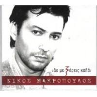 Μακρόπουλος Νίκος - Δε με ξέρεις καλά