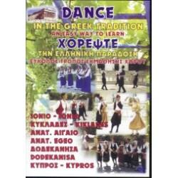 Χορέψτε την Ελληνική παράδοση