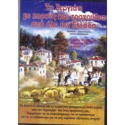 Το σεργιάνι με χορούς και τραγούδια από όλη την Ελλάδα