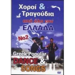 Χοροί και τραγούδια από όλη την Ελλάδα Νο2