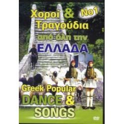 Χοροί και τραγούδια από όλη την Ελλάδα Νο1