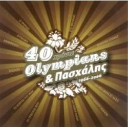 40 Χρόνια Olympians & Πασχάλης