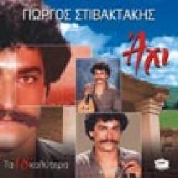 Στιβακτάκης Γιώργος - Aχι, τα 18 καλύτερα