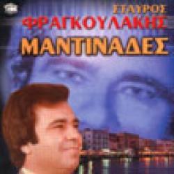 Φραγκουλάκης Σταύρος - Μαντινάδες