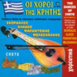 Οι χοροί της Κρήτης