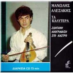 Αλεξάκης Μανόλης - Τα καλύτερα