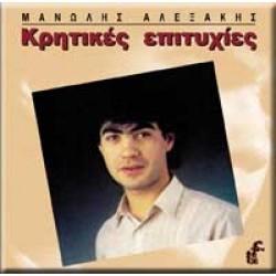 Αλεξάκης Μανόλης - Κρητικές επιτυχίες