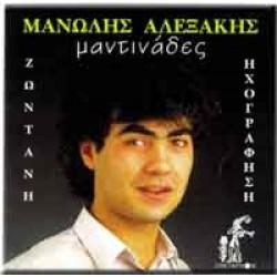 Αλεξάκης Μανώλης - Μαντινάδες