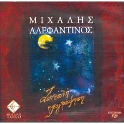 Αλεφαντινός Μιχάλης - Ζωντανή ηχογράφηση (2 cd)
