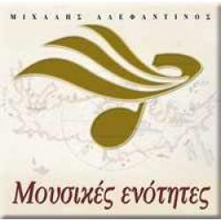 Αλεφαντινός Μιχάλης - Μουσικές ενότητες