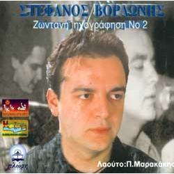 Βορδώνης Στέφανος - Ζωντανή ηχογράφηση #2