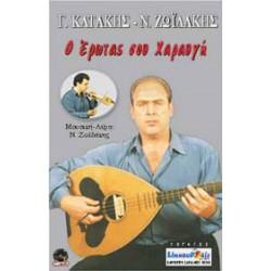 Κατάκης & Ζωιδάκης - Ο Ερωτας σου χαραυγή