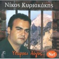 Κυριακάκης Νίκος - Υπάρχει λόγος #1