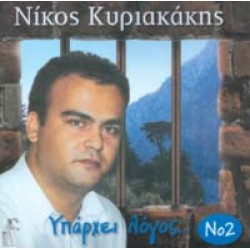 Κυριακάκης Νίκος - Υπάρχει λόγος #2