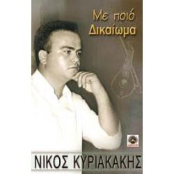 Κυριακάκης Νίκος - Με ποιο δικαίωμα