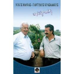 Μανιάς Νίκος & Παντελής Κρασαδάκης - Αντάμωση
