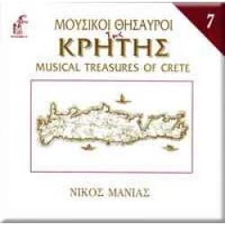 Μανιάς Νίκος - Mουσικοί θησαυροί της Κρήτης # 7