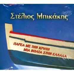 Μπικάκης Στέλιος - Παρέα με την Κρήτη - Μια βόλτα στην Ελλάδα