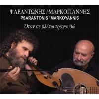 Ψαραντώνης & Μαρκόγιαννης - Όταν σε βλέπω τραγουδώ