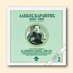 Καραβίτης Αλέκος -  1925-1955