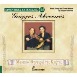 Αβυσσινός Γεώργιος - Κρητικοί χοροί, σκοποί και τραγούδια