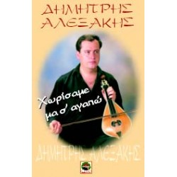 Αλεξάκης Δημήτρης - Χωρίσαμε μα σ΄ αγαπώ