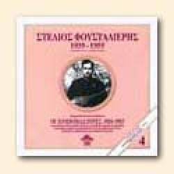 Φουσταλιέρης Στέλιος - 1935-1955