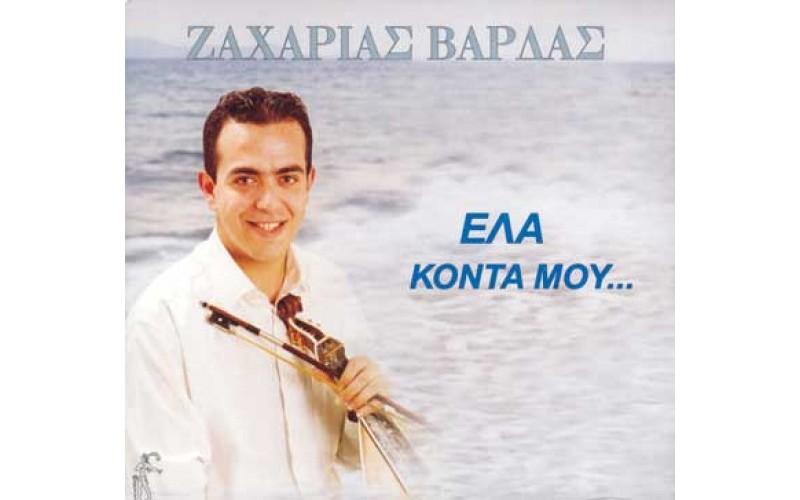 Βάρδας  Ζαχαρίας - Έλα κοντά μου