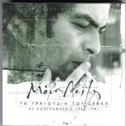 Λοίζος Μάνος - Τα τραγούδια του Σεβάχ 1966-1981