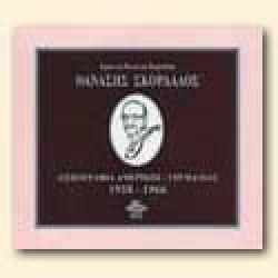 Σκορδαλός Θανάσης - Δισκογραφία Aμερικής - Γερμανίας 1958-66