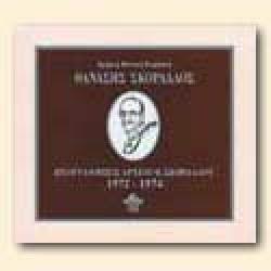 Σκορδαλός Θανάσης - Hχογραφήσεις αρχείο Θ. Σκορδαλού 1972-74