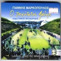 Μαρκόπουλος Γιάννης & Μακεδόνας Κώστας - Ο ταχύτατος Λούης
