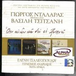 Νταλάρας Γιώργος - Αφιέρωμα στον Βασίλη Τσιτσάνη