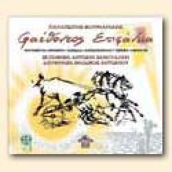 Φουρναράκης & Σανουδάκης - Φαέθοντος επιφάνεια