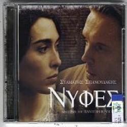 Σπανουδάκης Σταμάτης - Νύφες OST
