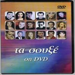 Τα σουξέ on dvd