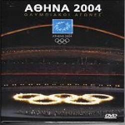 Αθήνα 2004 Ολυμπιακοί Αγώνες (Olympic Games - Athens 2004)