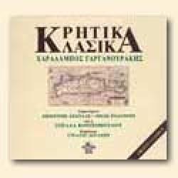 Γαργανουράκης Χαράλαμπος -  Kρητικά κλασσικά