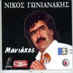 Γωνιανάκης Νίκος - Μανιάκος