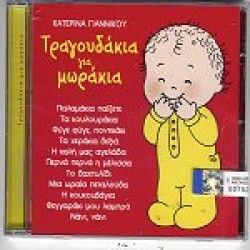 Γιαννίκου Κατερίνα - Τραγουδάκια για μωράκια