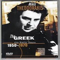 Θεοδωράκης Μίκης  - The Greek the early years 1950-1970