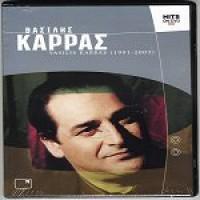 Καρράς Βασίλης - Hits on dvd