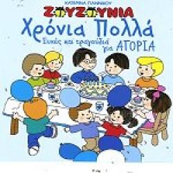Ζουζούνια - Χρόνια πολλά ευχές και τραγούδια για αγόρια