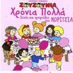 Ζουζούνια - Χρόνια πολλά ευχές και τραγούδια για κορίτσια