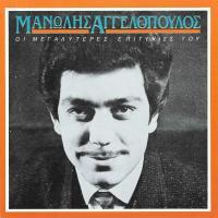 Αγγελόπουλος Μανώλης - Οι μεγαλύτερες επιτυχίες του