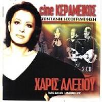 Αλεξίου Χάρις - Cine Κεραμεικός