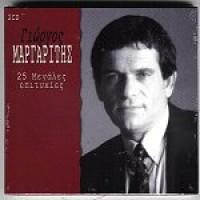 Μαργαρίτης Γιώργος - 25 μεγάλες επιτυχίες / Margaritis Giorgos - Best of